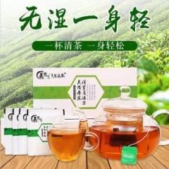 美思康宸溪皇薏湿茶正品广药白云山祛濕茶溪黄草薏湿茶养生茶 1盒 盒